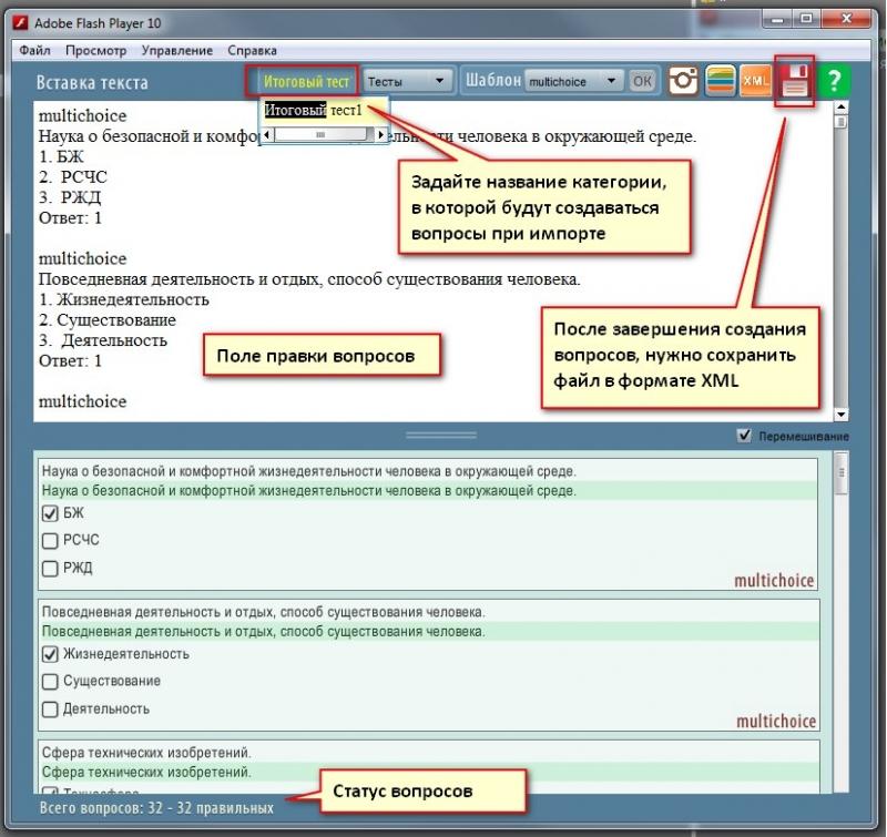 Ипользование конвертера вопросов в XML для Moodle