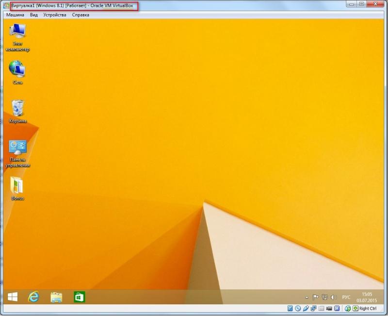 Установлена виртуальная ОС Windows 8.1 в VitrualBox