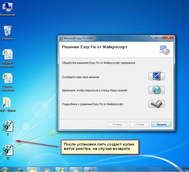Как открыть Excel документ в отдельном окне